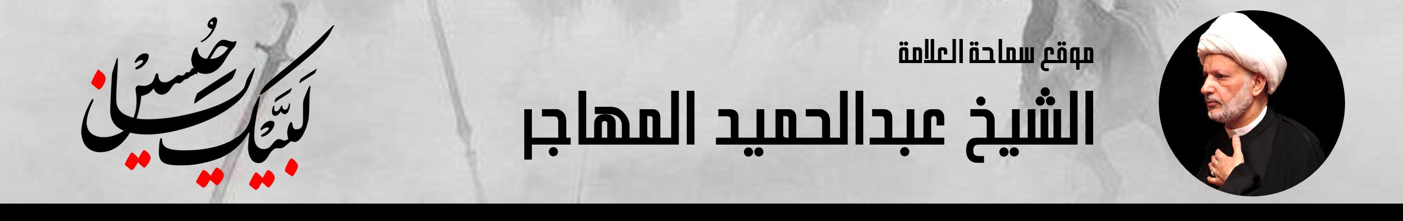 الموقع الرسمي للعلامة الشيخ عبدالحميد المهاجر